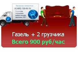 gazel_gruzchiki