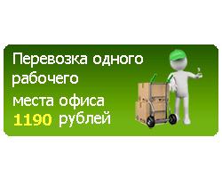 perevoz_ofisa