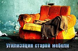 Вывоз и утилизация старой мебели