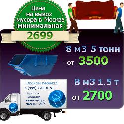 Вывоз мусора из квартиры с грузчиками